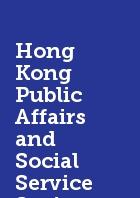 Hong Kong Public Affairs and Social Service Society Year Membership